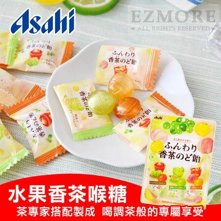 日本 Asahi 綜合水果香茶喉糖 84g 茶喉糖 糖果 綜合水果 紅茶葡萄 綠茶葡萄柚 烏龍茶白桃 水蜜桃【N102180】