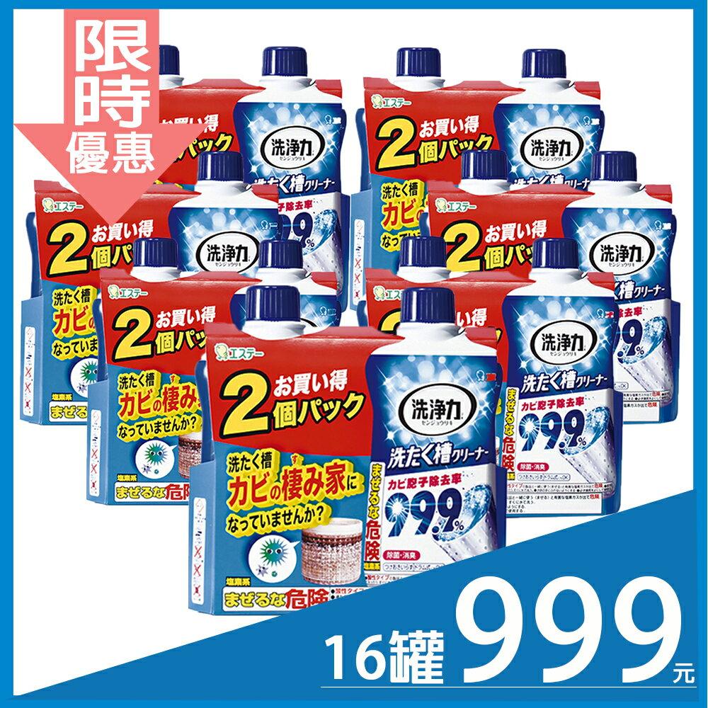 『8入組優惠組,共16罐』ST雞仔牌洗衣槽除菌劑 550g*2入