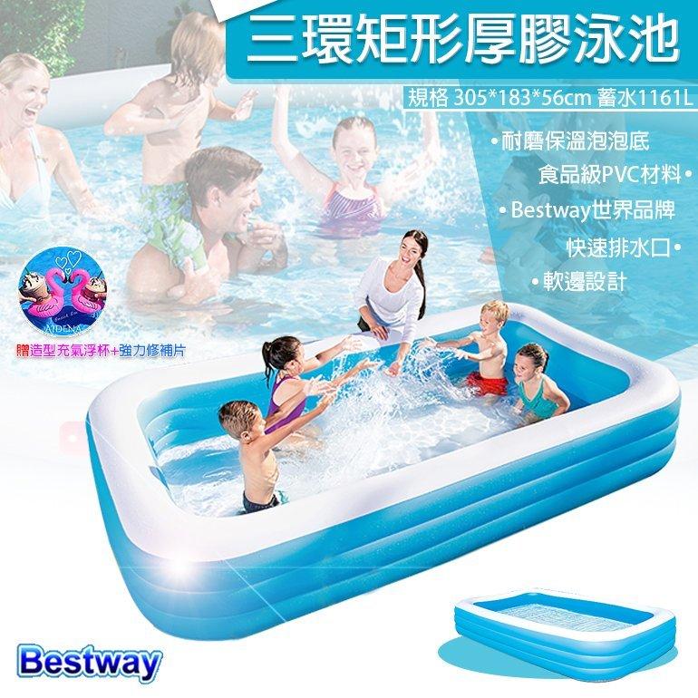 【樂取小舖】 Bestway 充氣泳池 305*183*56cm 游泳池 遊戲池 戲水池 充氣游泳池