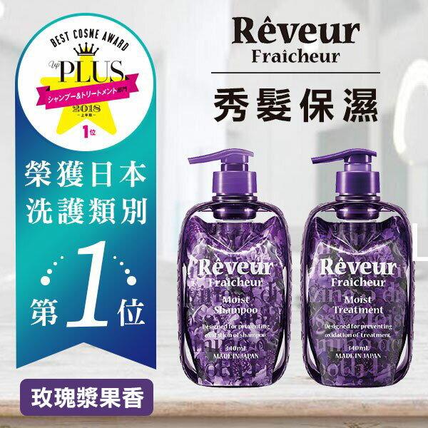 日本Reveur芮芙茹【秀髮保濕】洗髮露 / 護髮素340ml 0