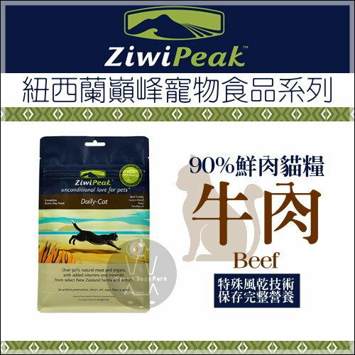 +貓狗樂園+ 紐西蘭ZiwiPeak巔峰【鮮肉貓糧。牛肉。400g】650元 - 限時優惠好康折扣