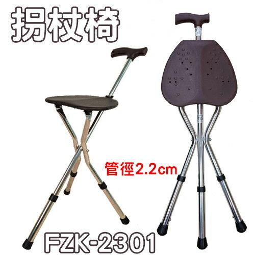 柺杖椅手杖椅單手仲群維醫療用手杖FZK-2301