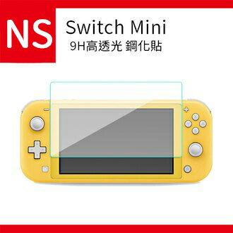 Switch 任天堂 switch Mini 9H 高透光 鋼化貼