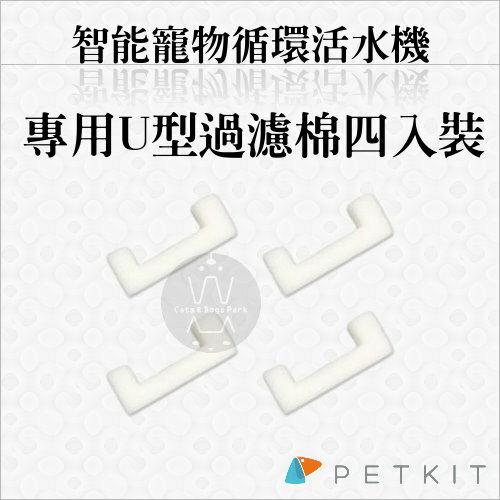+貓狗樂園+ PETKIT|佩奇。智能寵物循環活水機 專用U型過濾棉。4入|$80