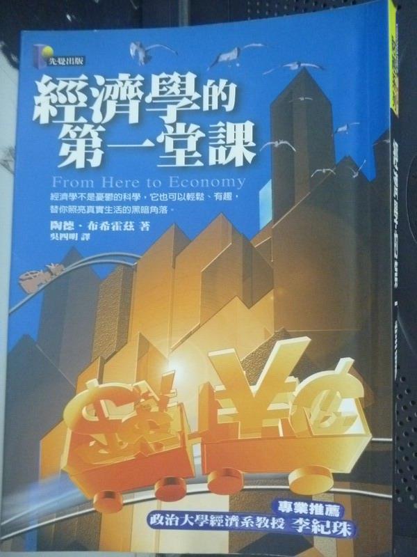 【書寶二手書T7/投資_LEH】經濟學的第一堂課_陶德‧布希霍茲, 吳四明