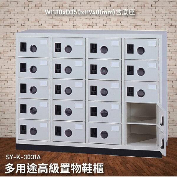 台灣製造【大富】SY-K-305B多用途高級置物鞋櫃資料存放櫃文件櫃收納櫃公文櫃檔案櫃雜誌櫃書櫃鞋櫃