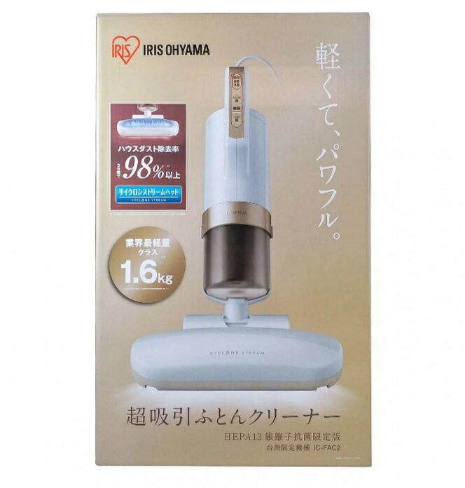 日本IRIS 大拍3.0升級版 雙氣旋超輕量除蟎吸塵器 (可易公司貨) IC-FAC2 升級HEPA13銀離子濾網 2