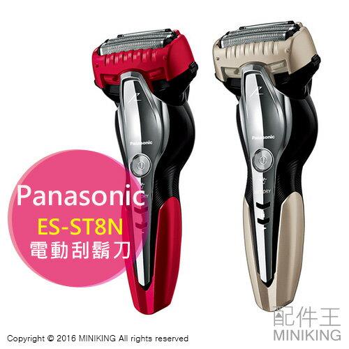 【配件王】現貨紅 國際牌 Panasonic 電動刮鬍刀 ES-ST8N 自動打泡 30度擺動 曲面刀頭 另st39