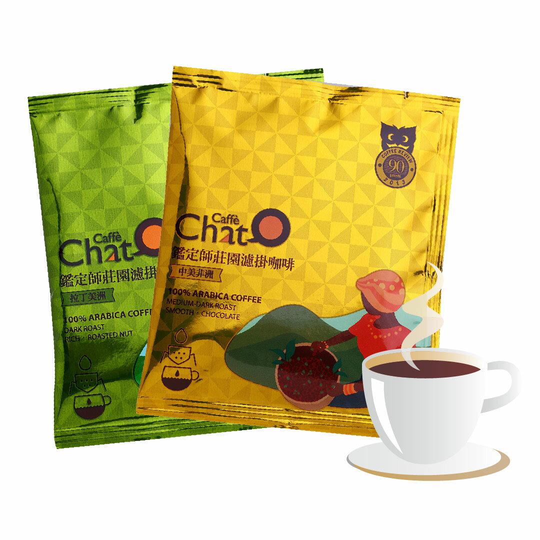 【Caffè Chat 咖啡講】鑑定師莊園濾掛咖啡(拉丁美洲  /  中美非洲) 50入 0