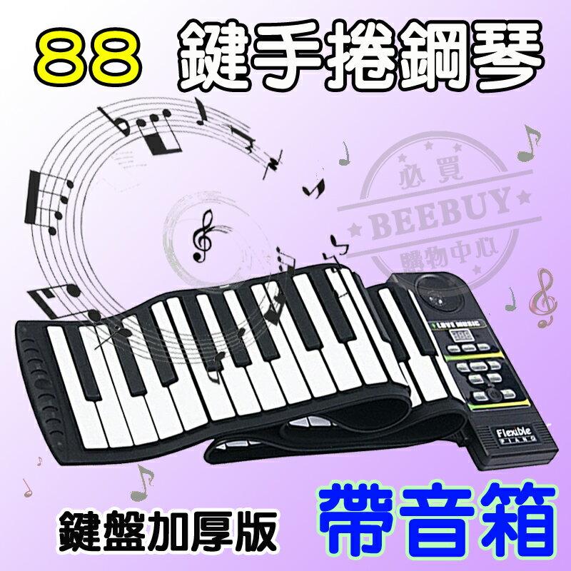 [BEEBUY]全球首款88鍵手捲鋼琴 帶外音的88 Keys piano 加厚手捲鋼琴專業版PN88 帶外音喇叭 多功能電子鋼琴 折疊