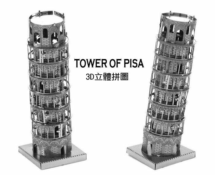 【酷創意】3D金屬模型微型立體雕塑拼圖DIY納米(一片)