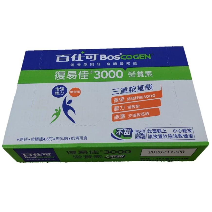 【憨吉小舖】【2箱送1盒日本ARIEL洗衣球】百仕可復易佳3000營養素 不甜/綠色 250mlx24罐/一箱售 麩醯胺酸