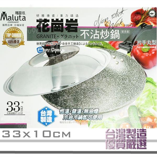 【九元生活百貨】瑪露塔 花崗岩不沾炒鍋/33cm 炒菜鍋 不沾鍋 台灣製造