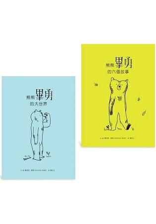 畢勇看世界:熊熊畢勇的療癒套書 熊熊畢勇的六個故事 熊熊畢勇的大世界