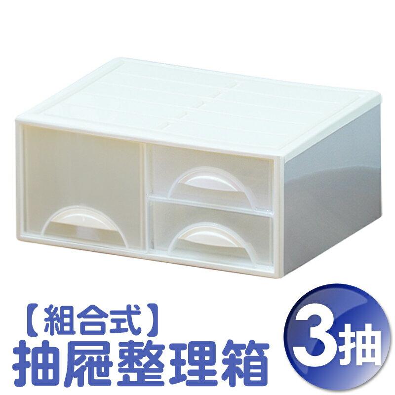 WallyFun 屋麗坊 組合式抽屜整理箱 (三抽式)
