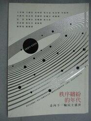 【書寶二手書T7/社會_GID】秩序繽紛的年代-走向下一輪民主盛世(1990-2010)_吳介民