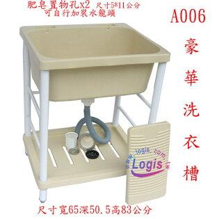 LOGIS邏爵~塑鋼DIY系列洗衣槽洗手槽集水槽品質第一站著洗真輕鬆A006