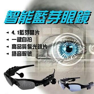 【coni shop】智能藍芽眼鏡 贈保護盒、拭鏡布 藍芽太陽眼鏡 太陽眼鏡 藍芽 無線耳機 藍芽耳機 開車 旅遊必備