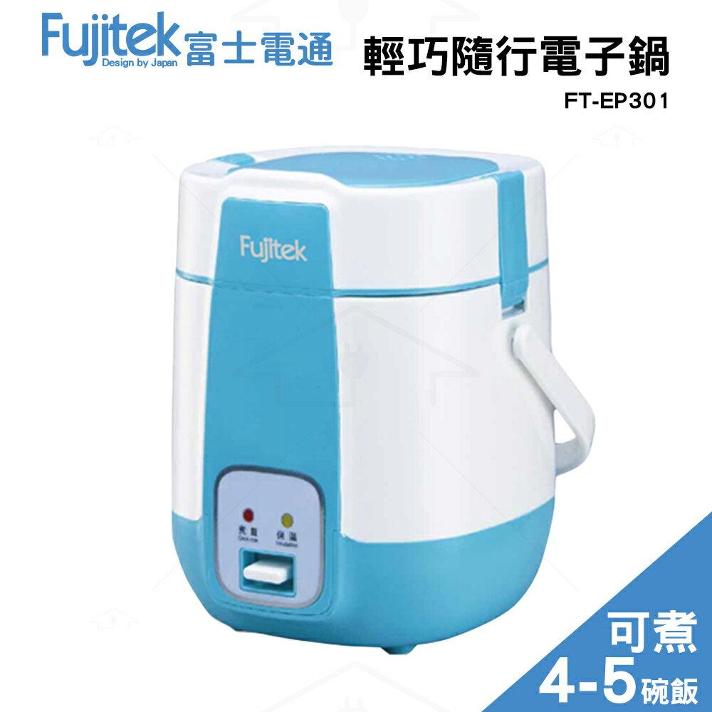 Fujitek富士電通 輕巧隨行電子鍋FT-EP301