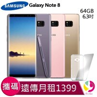 Samsung 三星到Samsung Galaxy Note 8 攜碼至 遠傳電信  4G 月繳1399手機$9200 元 【贈9H鋼化玻璃保護貼*1+氣墊空壓殼*1】