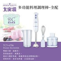 消暑果汁機到【大家源】DC直流多功能手持式調理棒/料理棒/攪拌棒-全配(TCY-6706)就在林伯家電特賣推薦消暑果汁機