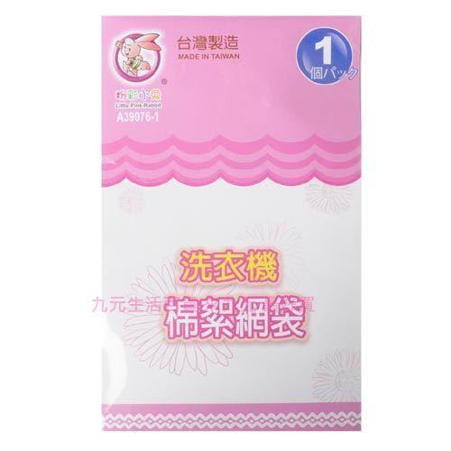 【九元生活百貨】洗衣機棉絮袋/2枚 洗衣機濾網