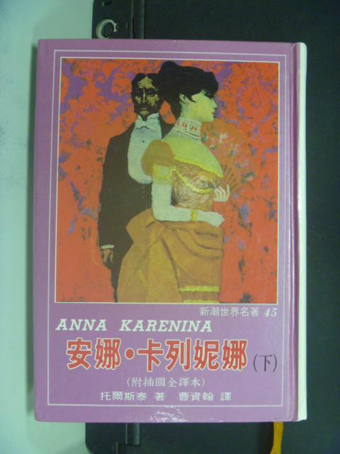 ~書寶 書T3/翻譯小說_HIV~安娜.卡列妮娜^(下^)_托爾斯泰 L. N. Tols