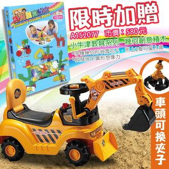 限時特惠【親親Ching Ching】童車系列 - 挖土機造型學步車 WJ007 加贈「小牛津幾何創意積木 128 pcs」