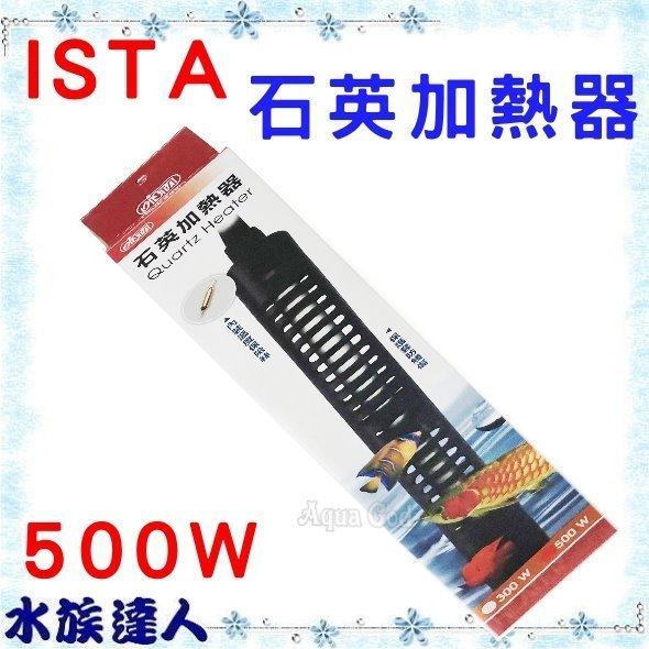 【水族達人】【加溫器】伊士達ISTA《石英加熱器 500W I-635》加溫管 石英管