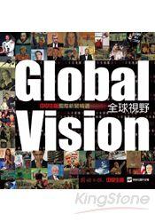 Global Vision 全球視野:中學生報國際新聞