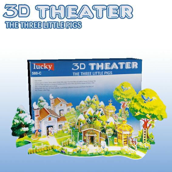 3D立體拼圖 三隻小豬 童話故事 金色巴黎