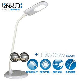 好視力 LED探索護眼檯燈 5W 時尚白UTA208W
