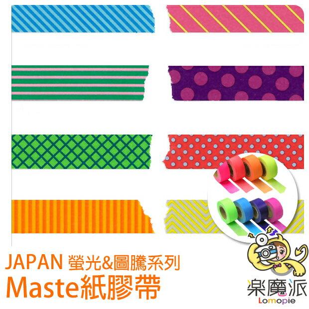 『樂魔派』日本Japan maste紙膠帶 螢光/圖騰系列  拍立得裝飾 筆記本 便條 紙膠帶 貼紙 膠帶 禮物包裝