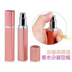 ORG《SD0538》促銷~金屬高質感 內為玻璃 香水/化妝水/保濕水 空瓶/分裝瓶/噴霧瓶/隨身瓶 旅行/旅遊/出國