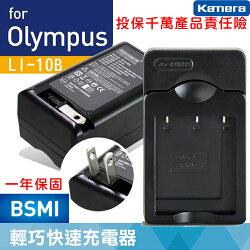 佳美能@幸運草@Olympus LI-10B 副廠充電器 Li10b 一年保固 數位相機充電器 壁充座充插座式 全新品