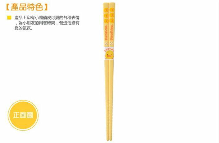 Piyo 黃色小鴨 兒童筷子1入【悅兒園婦幼生活館】 1