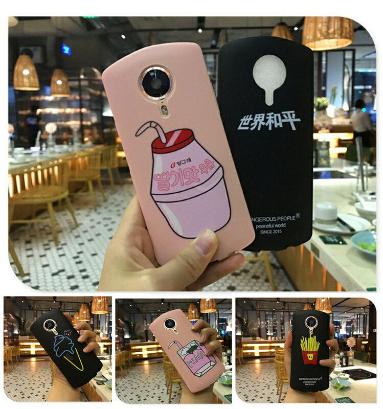 美圖Meitu T8 神器 手機保護殼 可愛俏皮 韓國草莓牛奶 冰淇淋 薯條