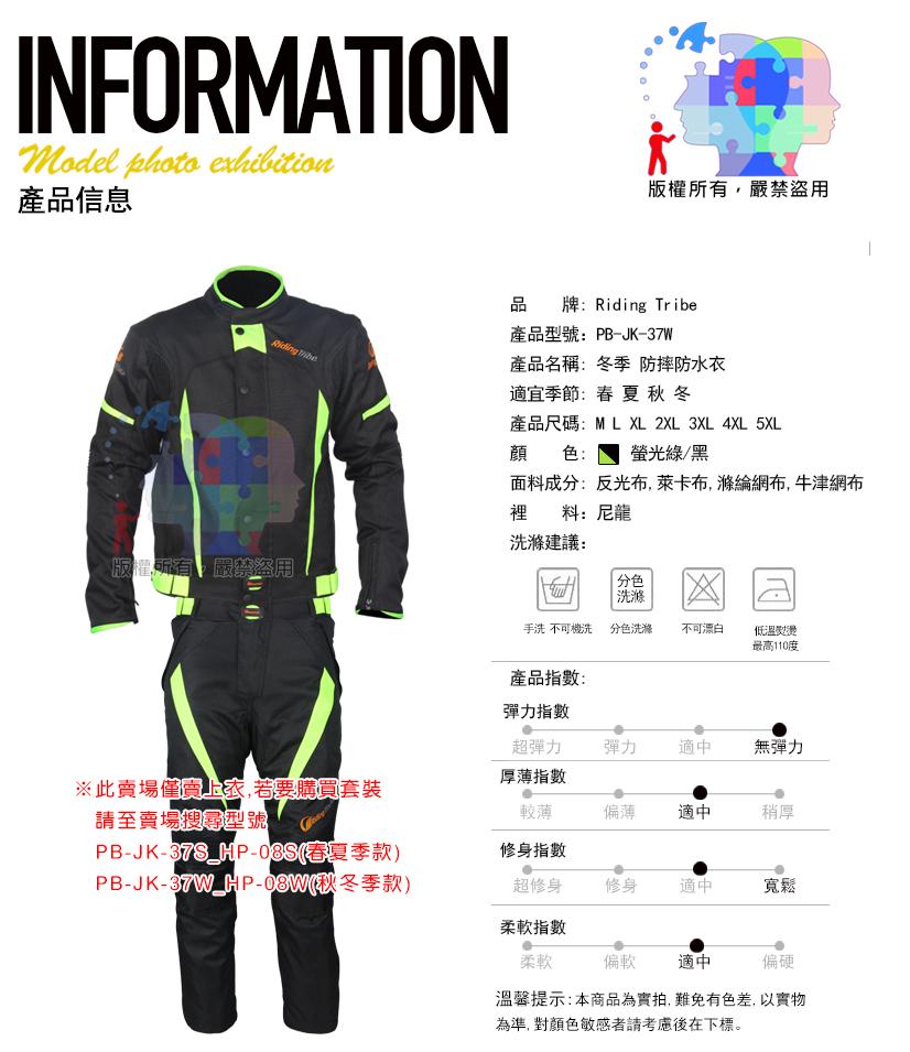 【尋寶趣】冬季 防摔防水衣 EVA五件護具 賽車服 / 重機 / 摩托車 / 機車 GP可參考 PB-JK-37W 7