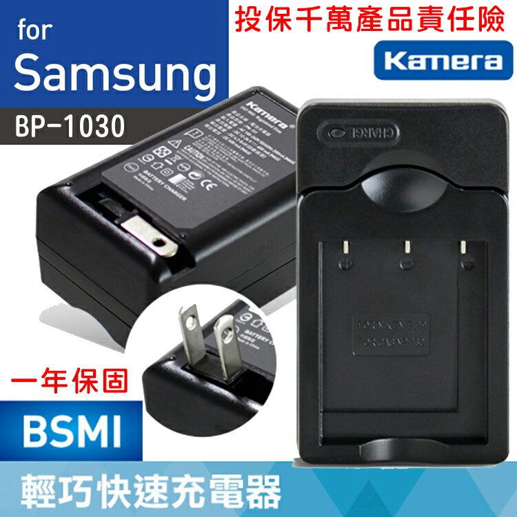 免運@攝彩@三星Samsung BP1030相機充電器NX200 NX210 NX1000 NX2000 NX300