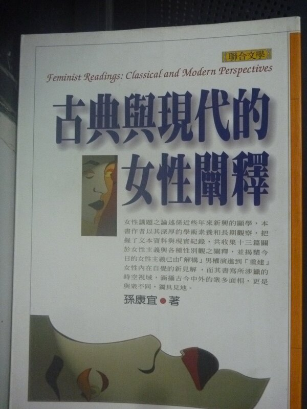 【書寶二手書T6/文學_HCS】古典與現代的女性闡釋_孫康宜, 余淑宜