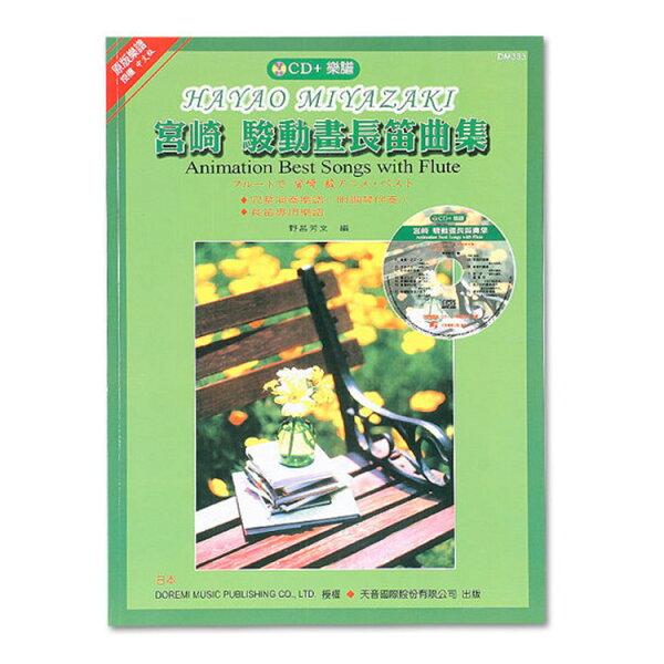 【Dora】DM333《日本DOREMI》CD+樂譜宮崎駿動畫長笛曲集