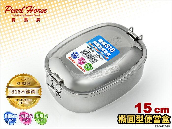 快樂屋?台灣製 寶馬牌 TA-S-127-15 #316不鏽鋼 方型/橢圓型便當盒 15cm (另有14cm 16cm)