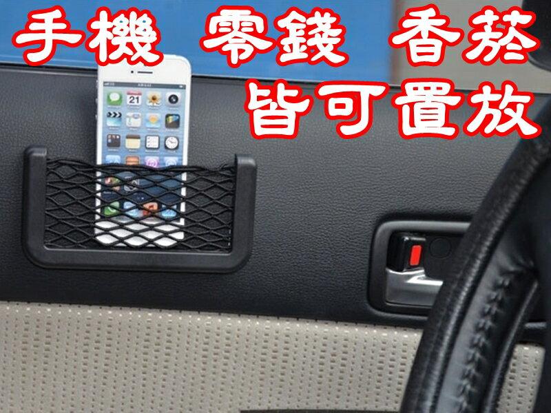 【珍愛頌】C005 手機置物袋 置物網 置物盒 汽車置物網 收納袋 儲物網 香菸 手機 零錢 硬幣 車用 保護手機 汽車收納用品