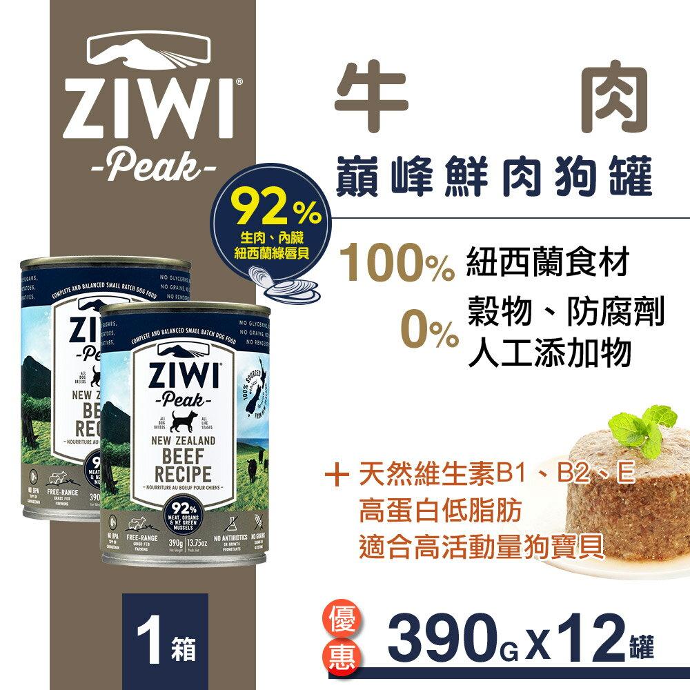 ZiwiPeak巔峰 92%鮮肉狗罐頭 牛肉(390g 一箱12罐) - 限時優惠好康折扣