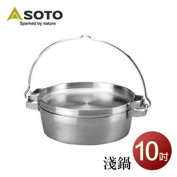 不銹鋼鍋淺鍋SOTO不鏽鋼荷蘭淺鍋10吋ST-910-HF