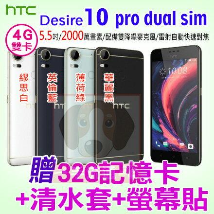 HTC Desire 10 pro 4/64G 贈32G記憶卡+清水套+螢幕貼 旗艦機等級拍照 智慧型手機 免運費