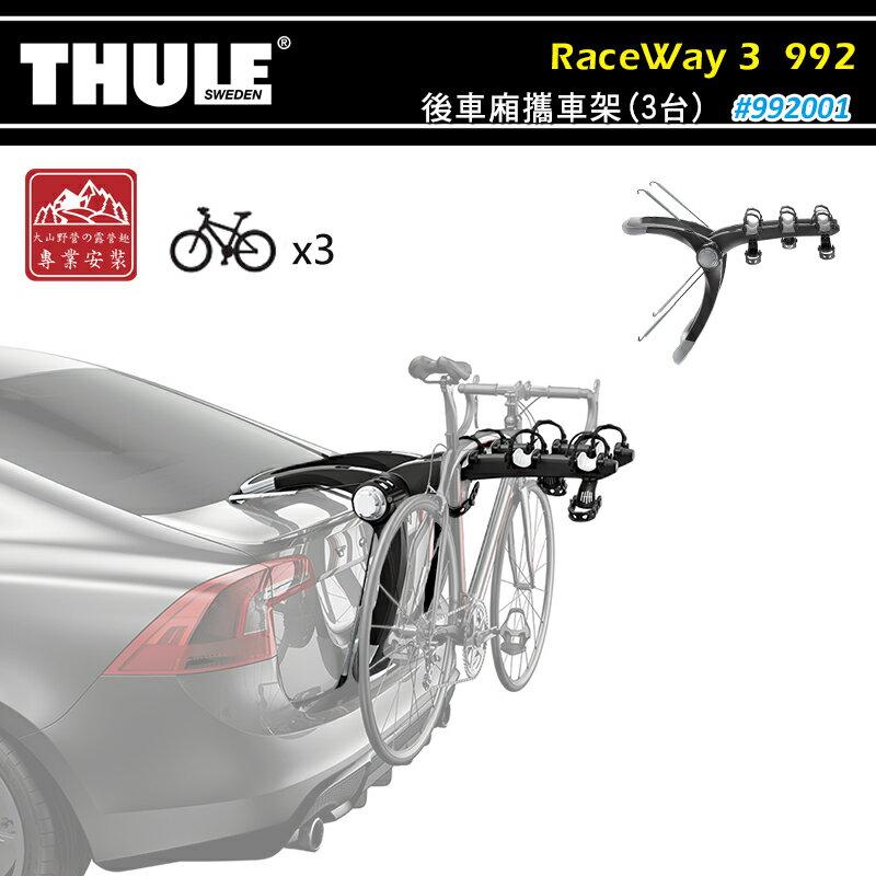 【露營趣】新店桃園 THULE 都樂 992 RaceWay 3 (3台) 後車廂攜車架 自行車架 腳踏車架 單車架 置物架 旅行架