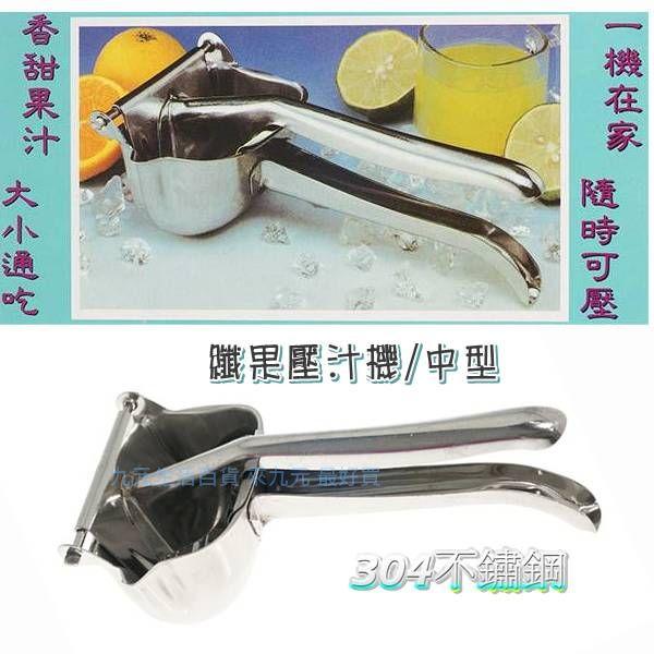 【九元生活百貨】纖果壓汁機/中型 #304不鏽鋼 台灣製造 榨汁機