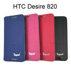 【Dapad】經典隱扣皮套 HTC Desire 820 820G+ 820s dual sim