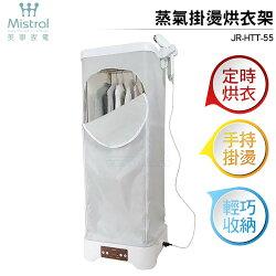 美寧Mistral 蒸氣掛燙烘衣架 JR-HTT-55 手持掛燙 定時烘衣 輕巧不佔空間